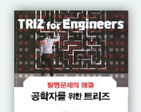triz-korean-book-cover