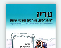 triz_hebrew_front_cover